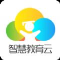 遼陽智慧教(jiao)育雲(yun)平(ping)台登錄入口