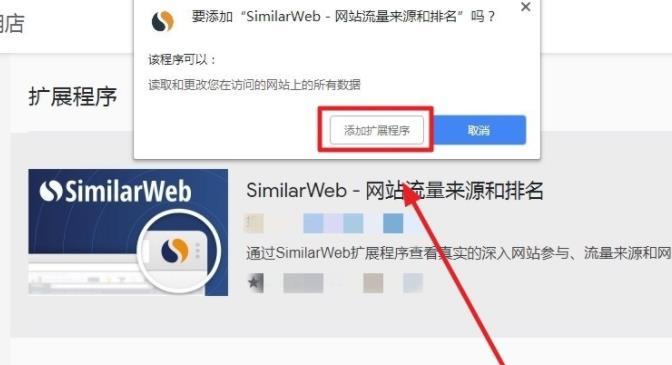 谷歌瀏覽器如何安裝SimilarWeb擴展程序?使用谷歌瀏覽器安裝SimilarWeb擴展程序的方法[多圖]