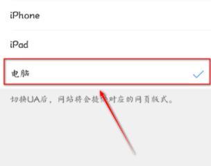 手机qq浏览器如何设置电脑网页浏览?手机qq浏览器设置电脑网页浏览的方法[多图]