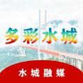 多彩水城(cheng)