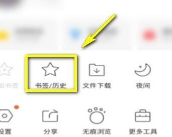 QQ瀏覽器(qi)如何添加並進入(ru)書簽地址?QQ瀏覽器(qi)添加並進入(ru)書簽地址的方法[多圖]