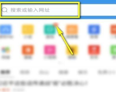 QQ浏览器如何添加并进入书签地址?QQ浏览器添加并进入书签地址的方法[多图]图片2