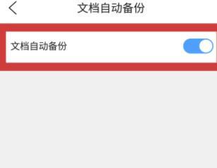 QQ瀏覽器(qi)APP怎樣開(kai)啟(qi)文檔(dang)自動(dong)備份(fen)?QQ瀏覽器(qi)開(kai)啟(qi)文檔(dang)自動(dong)備份(fen)的設置方法[多圖]