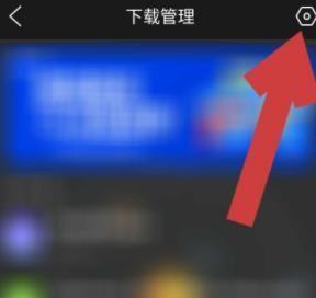 QQ浏览器APP如何设置同时下载任务数?QQ浏览器APP设置同时下载任务数的方法[多图]图片3