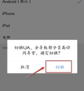 手机qq浏览器如何设置iPhone网页版式浏览?设置iPhone网页版式浏览的方法[多图]图片6
