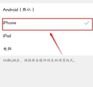 手機qq瀏覽器(qi)如何設置iPhone網頁版式(shi)瀏覽?設置iPhone網頁版式(shi)瀏覽的方法[多圖]