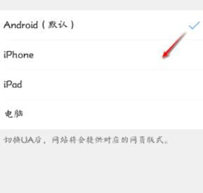 手机qq浏览器如何设置iPhone网页版式浏览?设置iPhone网页版式浏览的方法[多图]图片5