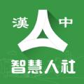 健(jian)康漢中(zhong)