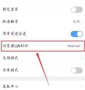 手机qq浏览器如何设置iPhone网页版式浏览?设置iPhone网页版式浏览的方法[多图]图片4