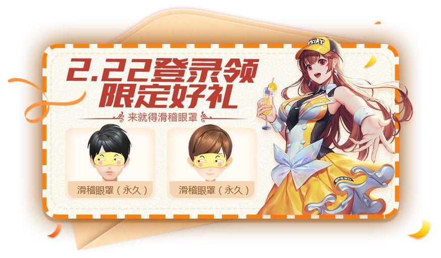 QQ飞车手游滑稽眼罩怎么获得?2月22日周末活动一览内容介绍[图]