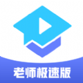 騰訊課堂(tang)老(lao)師(shi)極速版