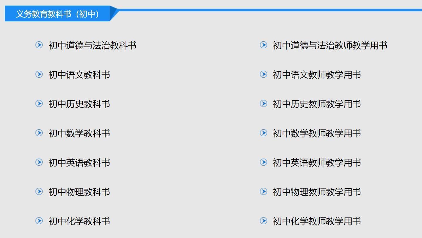 人教(jiao)點讀電腦版圖2