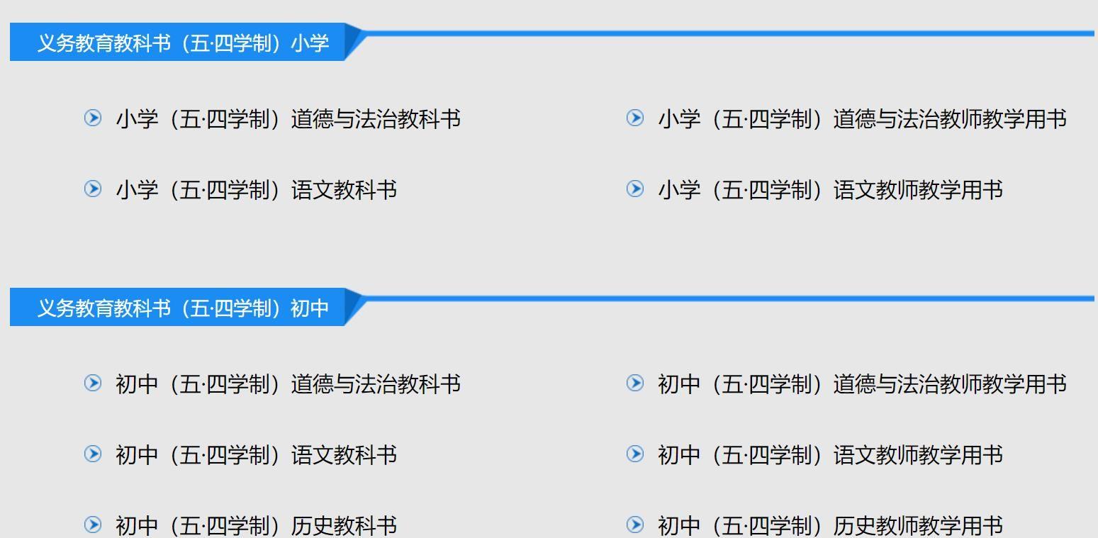 2020人(ren)教點讀中小(xiao)學教材PC端shuo)縋園嬙計