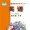 外研社四年级英语下册电子课本