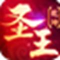 御(yu)劍乾坤之聖(sheng)王官網版