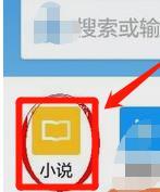 qq浏览器的书架在哪?qq浏览器书架的使用方法[多图]图片4