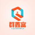 群(qun)鑫富
