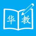 華教課堂(tang)