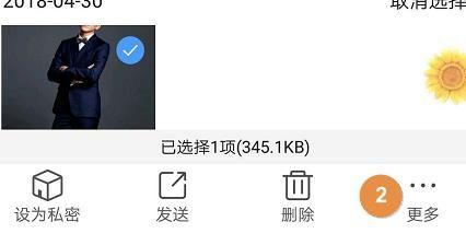 手机QQ浏览器云空间在哪里?如何使用[多图]图片4