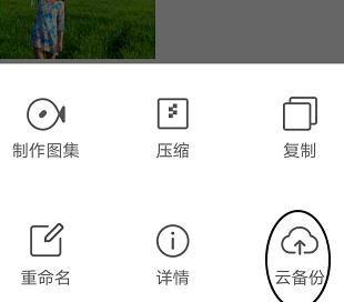 手机QQ浏览器云空间在哪里?如何使用[多图]图片5