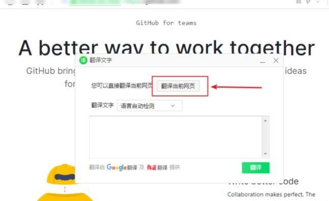 360浏览器怎么把网页翻译成中文?360浏览器把网页翻译成中文的方法[多图]图片4