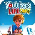 Youtubers Life人生经营真实模拟器安卓版