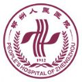 鄭州(zhou)人民醫院