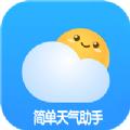 簡單天氣助(zhu)手