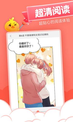 元气漫画破解版官网app免费手机版图片1