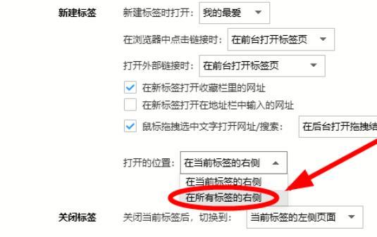如何(he)設置讓瀏(liu)覽器新打開的標簽(qian)呈(cheng)現在最右邊?設置方法(fa)分享(xiang)[多圖]