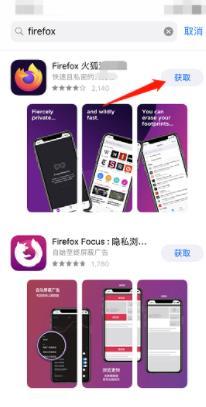 如何用iPhone手機下載Firefox瀏覽器(qi)?下載方法(fa)分享[多(duo)圖]