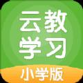 雲ping)jiao)學習小(xiao)學版