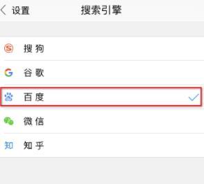 手機搜狗(gou)瀏(liu)覽器如何(he)設置默(mo)認搜索引擎為百度?設置方法(fa)分享(xiang)[多圖]