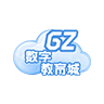 广州智慧教育公共服务平台登录入口