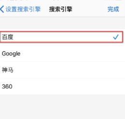 Edge浏览器如何设置搜索引擎为百度搜索?设置方法分享[多图]