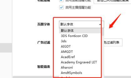 搜狗(gou)高速(su)瀏(liu)覽器如何(he)設置頁面字體(ti)?設置頁面字體(ti)的方法(fa)[多圖]
