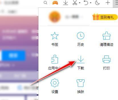 QQ浏览器怎么修改下载用的工具?修改方法分享[多图]图片3