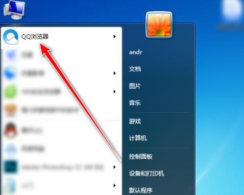 QQ浏览器怎么修改下载用的工具?修改方法分享[多图]图片1