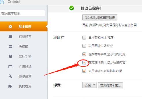 猎豹浏览器设置地址栏在推荐列表显示收藏内容?设置方法分享[多图]