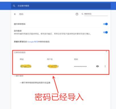 新版谷歌浏览器怎么导入密码?新版谷歌浏览器怎么导入密码教程[多图]