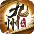 九州仙域3D官网版