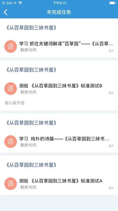 东莞市教学资源应用平台登录图2