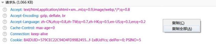 火狐浏览器如何看网络下的header?查看网络下的header的方法[多图]