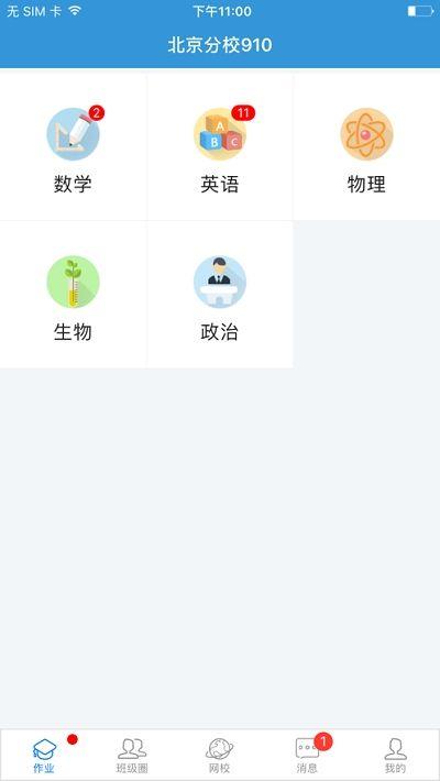 东莞市教学资源应用平台登录图3