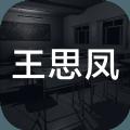 王思(si)鳳(feng)游(you)戲