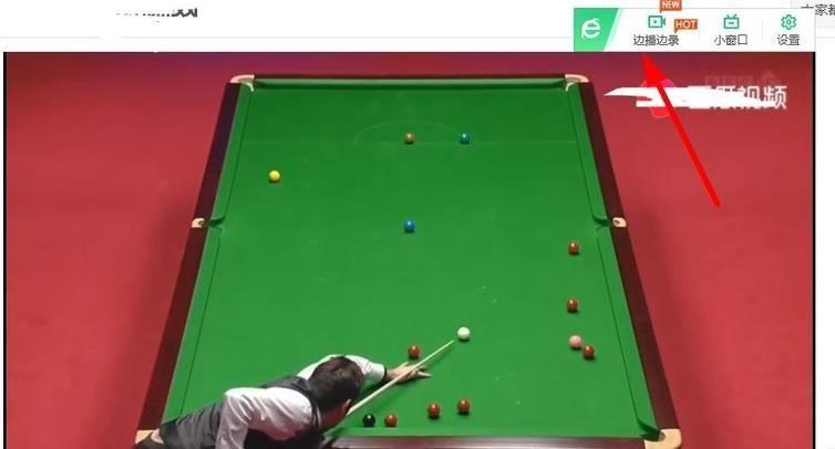 360浏览器看视频边看边录的录制视频功能在哪里?如何使用[多图]图片5