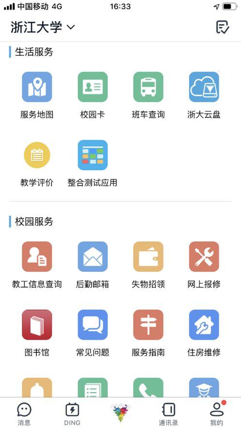 浙大钉app图2