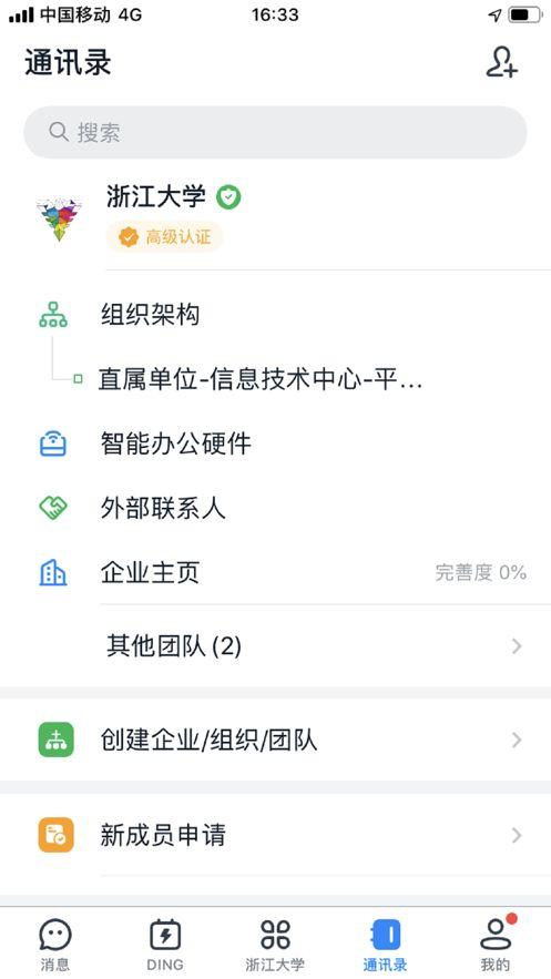 浙大钉app图1