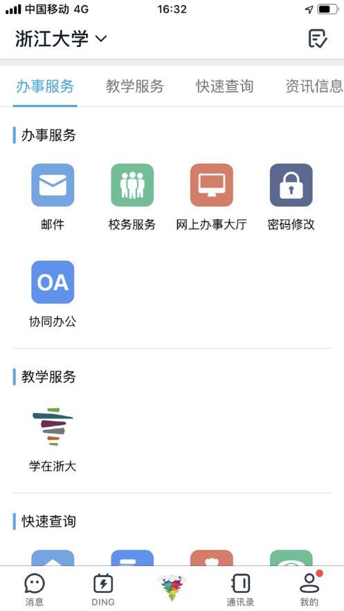 浙大钉app官方手机版图片1
