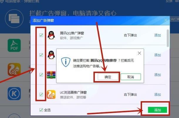 廣(guang)告彈窗太多怎麼辦?如何(he)利用電腦管家攔(lan)截[多圖]